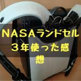 池田地球NASAランドセル