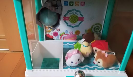 【レビュー】おもちゃのクレーンゲーム(リズキズ)|自宅で気軽にUFOキャッチャー!