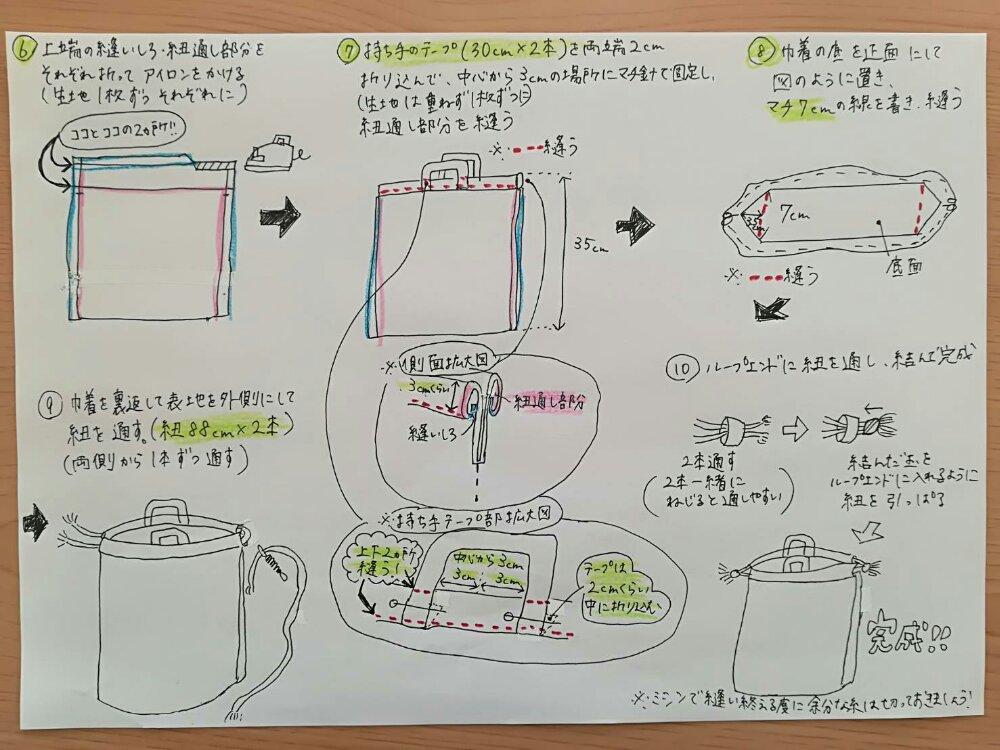体操着袋の作り方2
