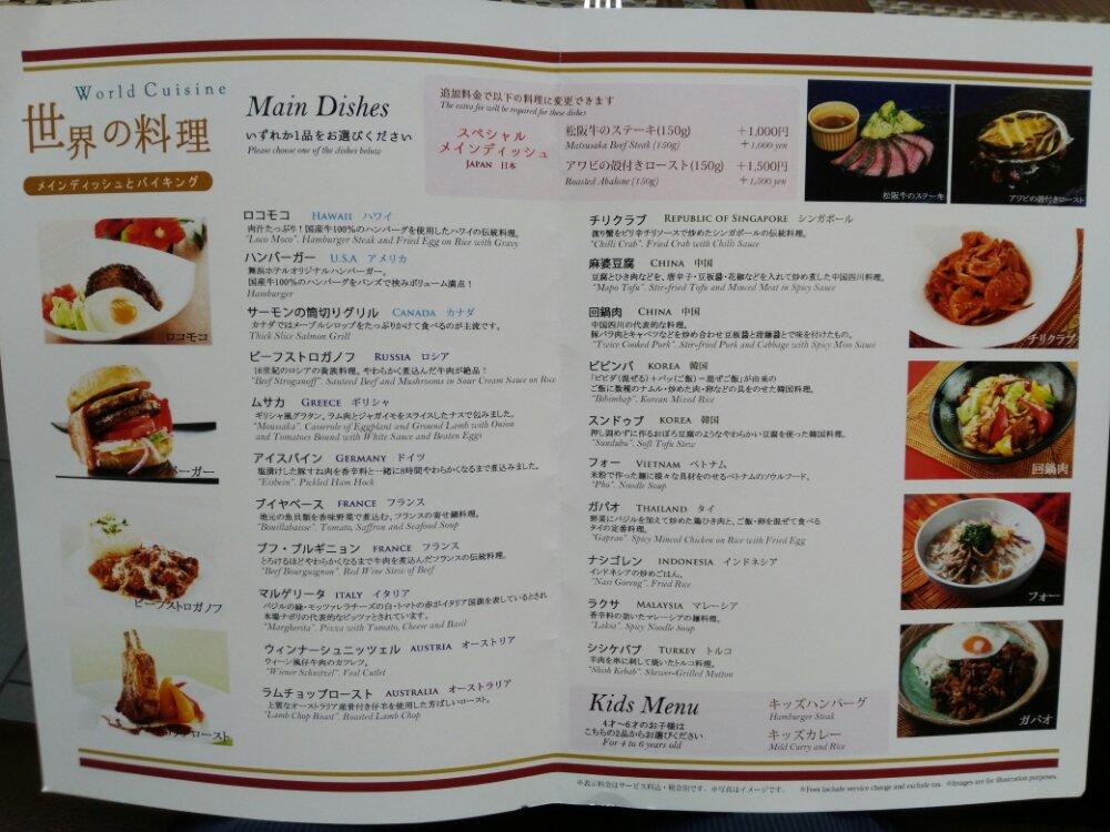 東京ベイ舞浜ホテルレストランのメインメニュー
