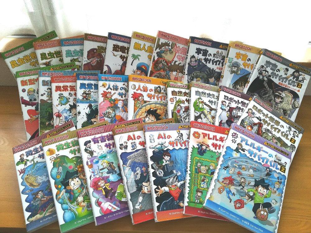 人気漫画サバイバルシリーズ