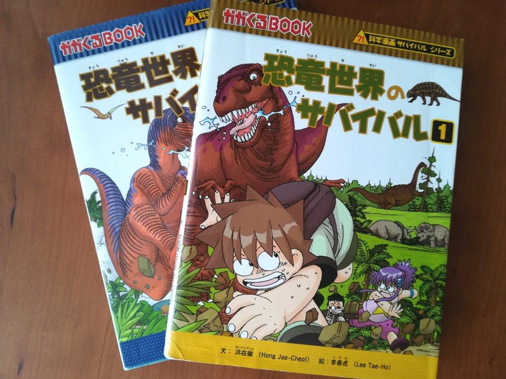 恐竜世界のサバイバル